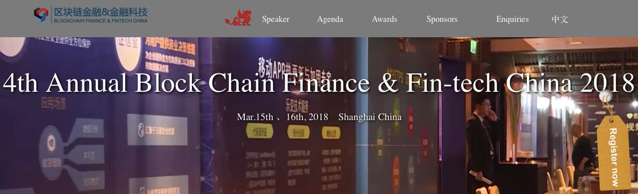 Conférence Annuelle sur les Blockchains et la Technologie Financière en Chine – 4ème édition.